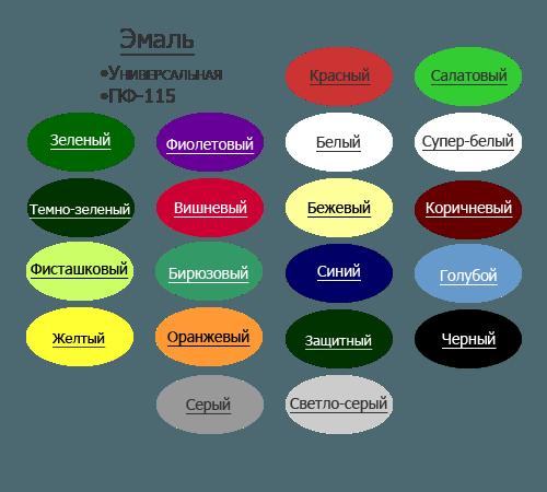 Цветовая гамма эмали пф 115